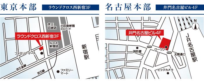 東京本部・名古屋本部